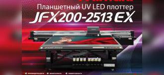 УФ-планшет Mimaki JFX200-2513 EX